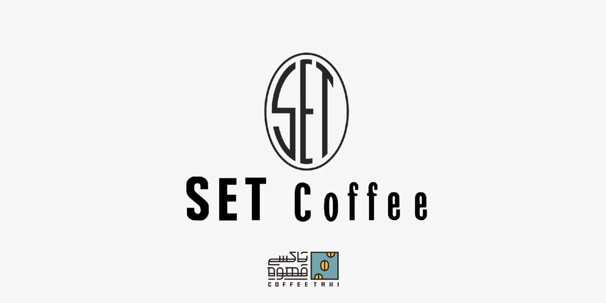 برشتکاری قهوه ست