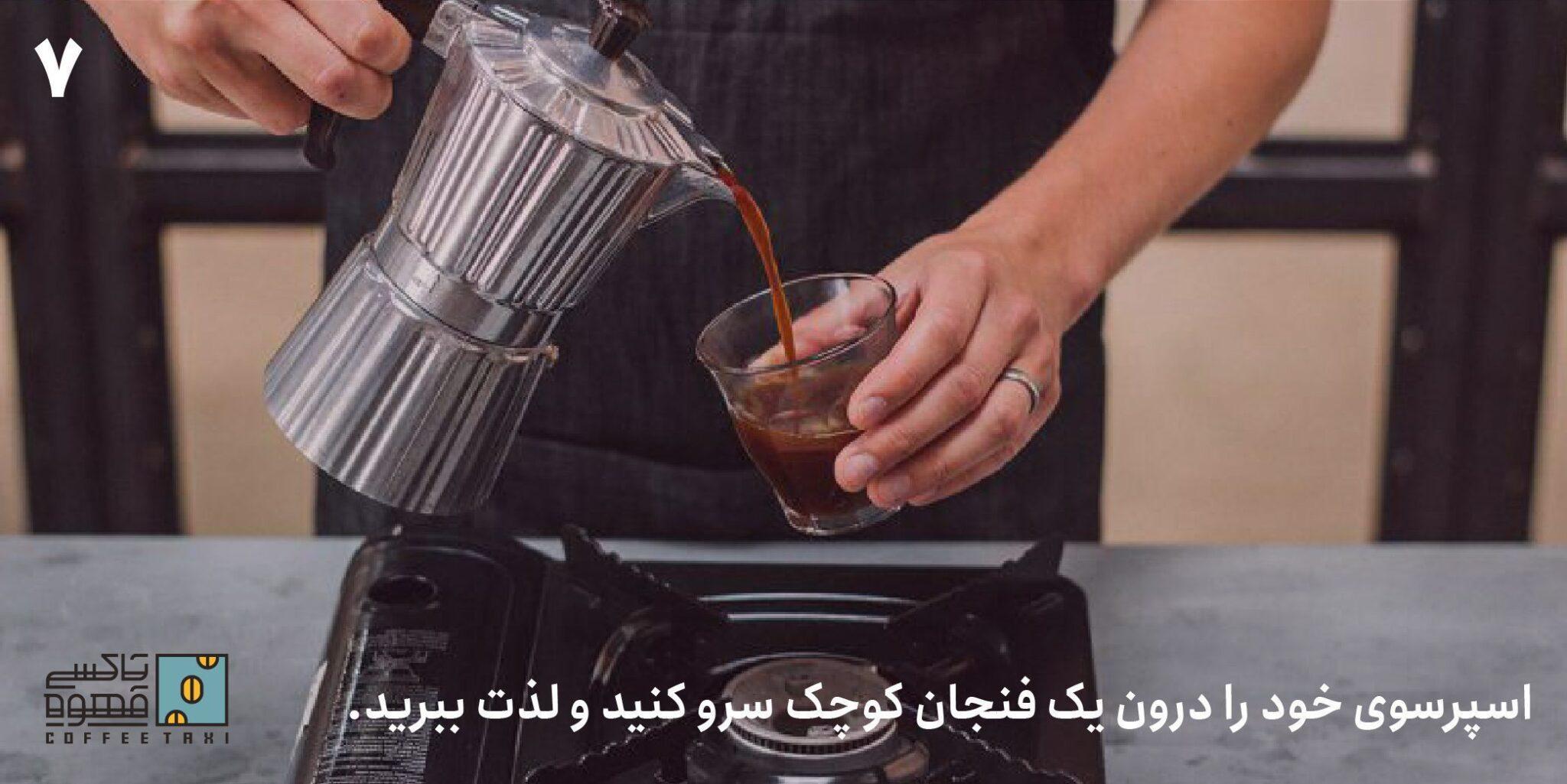 اسپرسوی خود را درون یک فنجان کوچک سرو کنید