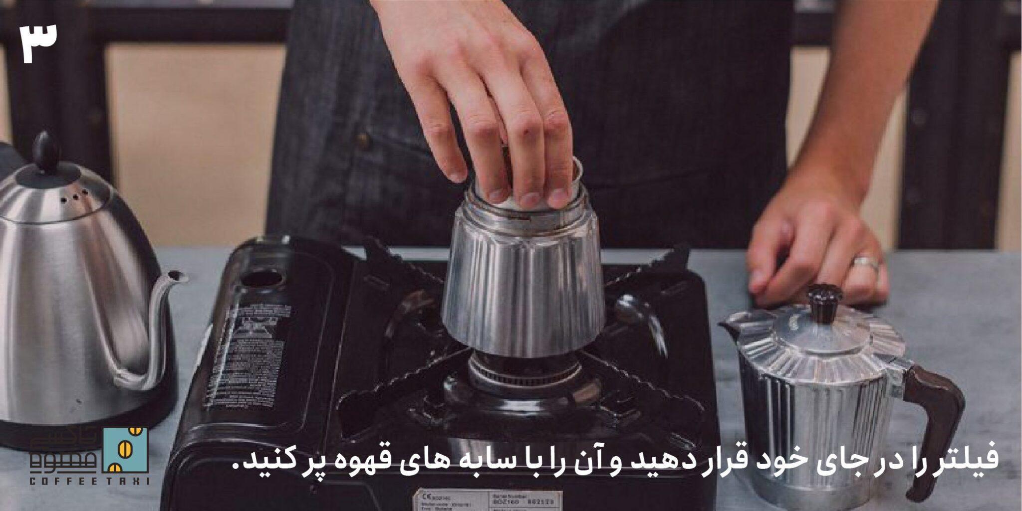 محفظه ی فیلتری را در جای خود قرار دهید و آن را با سابه های قهوه پر کنید