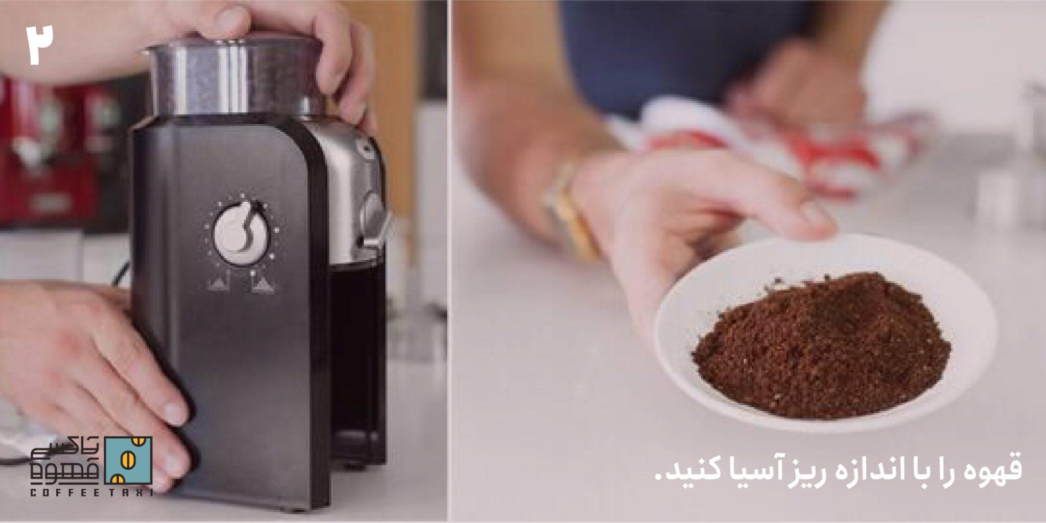 قهوه خود را با درجه ریز آسیا کنید