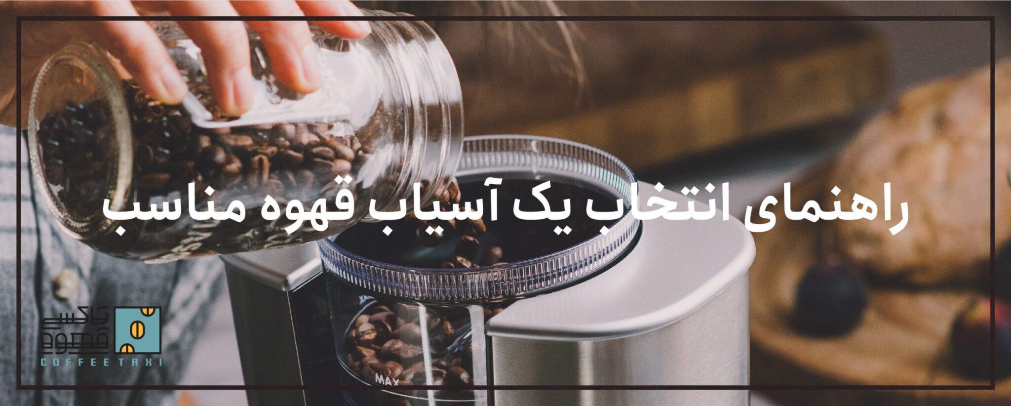 راهنمای انتخاب یک آسیاب قهوه مناسب