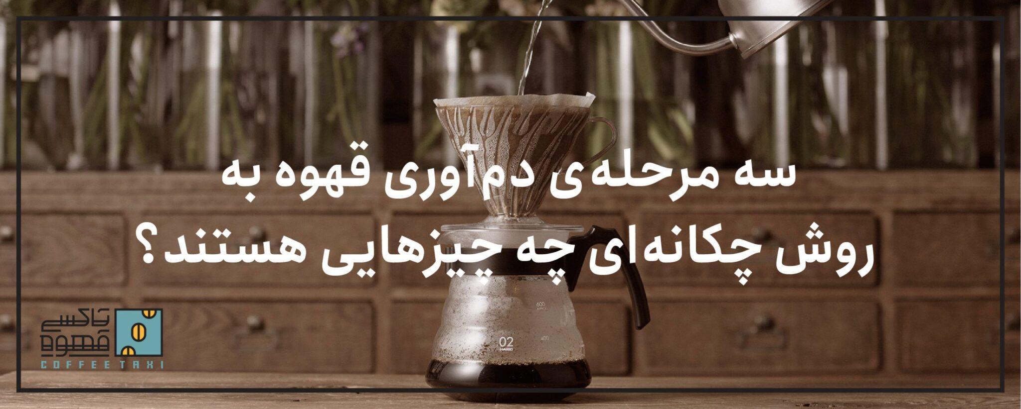 سه مرحلهی دمآوری قهوه به روش چکانهای چه چیزهایی هستند؟