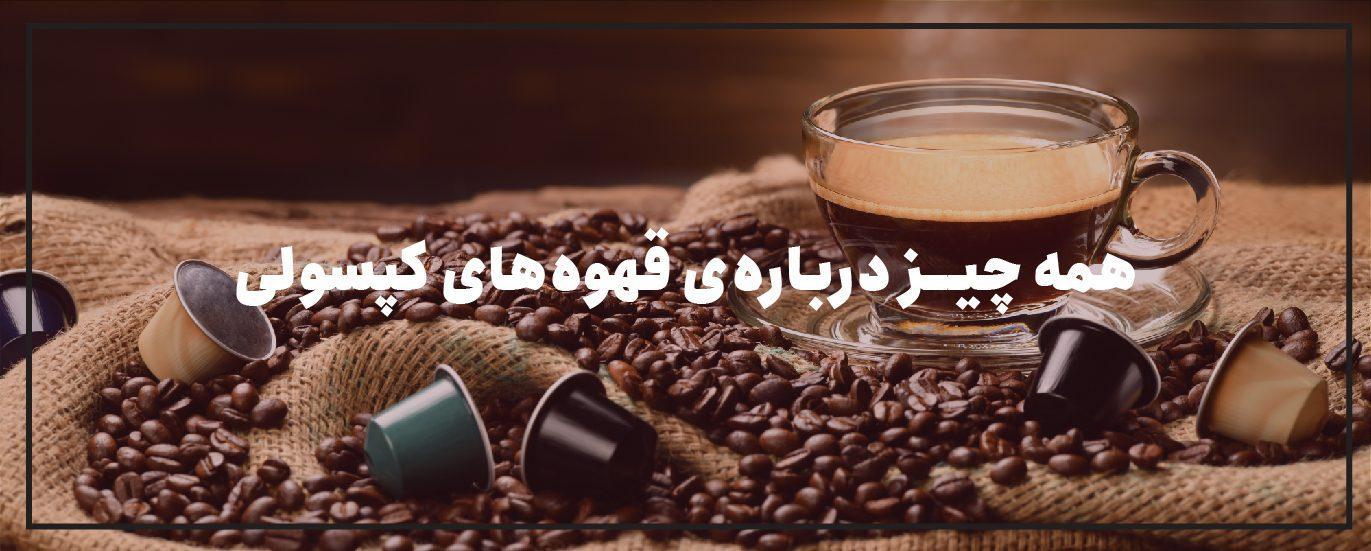 كپسول قهوه