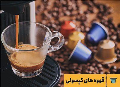 قهوه کپسولی