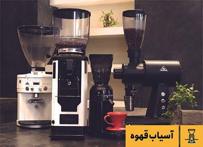 دستگاه آسیاب قهوه