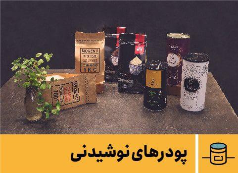 فروش انواع پودر نوشیدنی