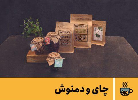فروش آنلاین چای و دمنوش