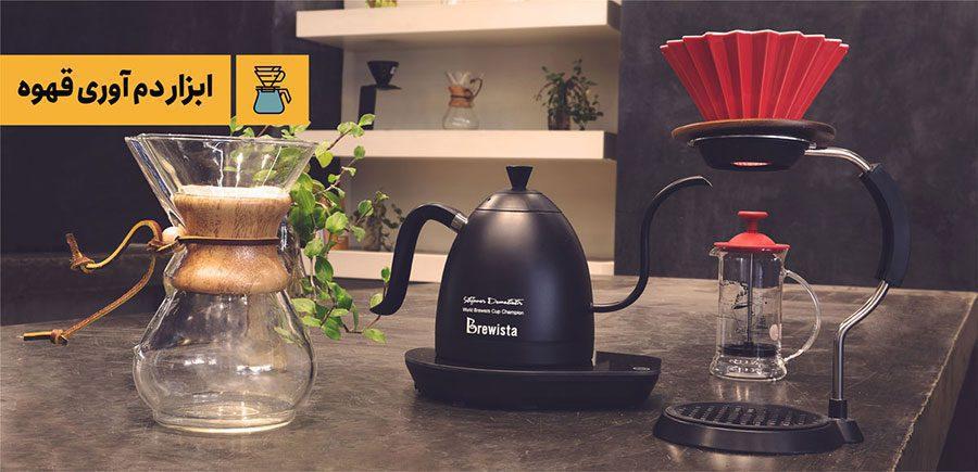 ابزار دم آوری قهوه