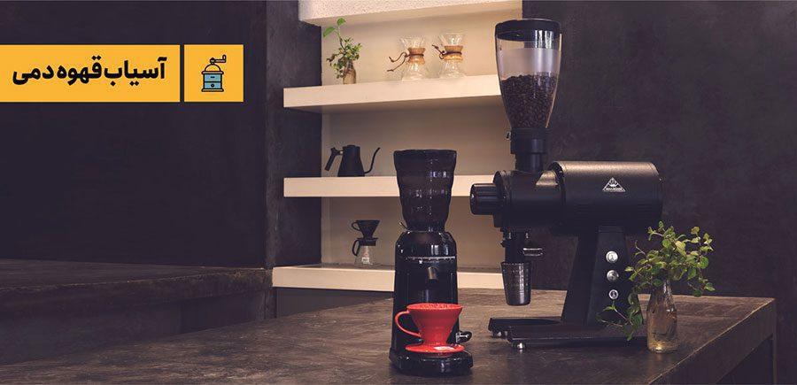 دستگاه آسیاب قهوه دمی