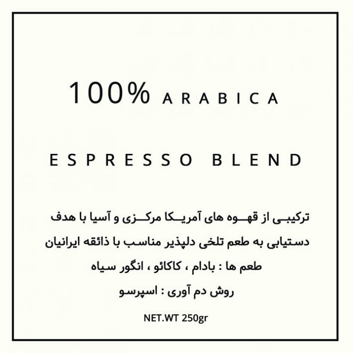 قهوه ترکیبی اسپرسو بِلند برشته کاری لم – 250 گرم