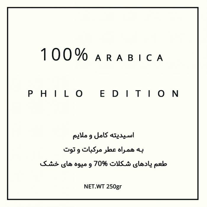 قهوه ترکیبی 100%عربیکا برشته کاری لم – 250 گرم 2