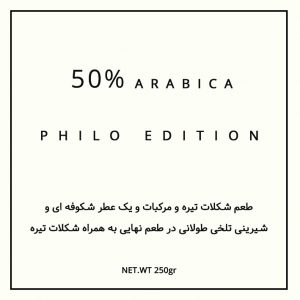 قهوه ترکیبی 50% عربیکا برشته کاری لم – 250 گرم 2