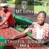 قهوه اتیوپی Natural Sidama قهوه سِت - 250 گرم