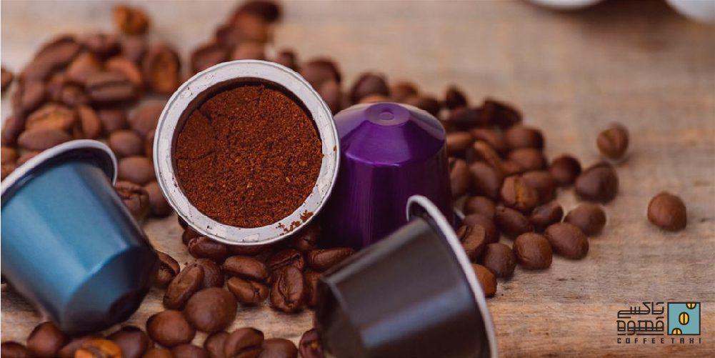 نکات مهمی که باید هنگام خرید کپسول قهوه به آنها بپردازیم